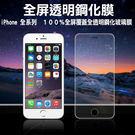 蘋果 iPhone6s/7/8 plus...
