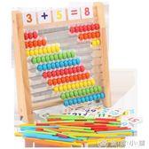 幼兒園小學生計數器數學算數棒兒童珠算盤加減法算術教具啟蒙早教  優家小鋪