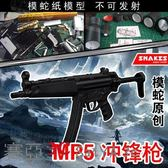 MP5沖鋒槍 3D紙模型立體拼圖