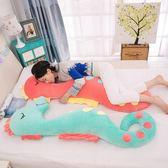 海馬抱枕公仔毛絨玩具大號孕婦睡覺枕頭可愛長條枕可拆洗男朋友禮 英雄聯盟igo