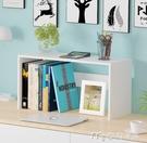 桌面收納創意桌面書架置物架現代簡約收納格架組合簡易學生辦公桌上儲物柜YYS 【快速出貨】
