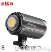 金貝LED攝影燈EF-150W兒童常亮視頻攝像主播直播柔光燈太陽補光燈igo  印象家品旗艦店