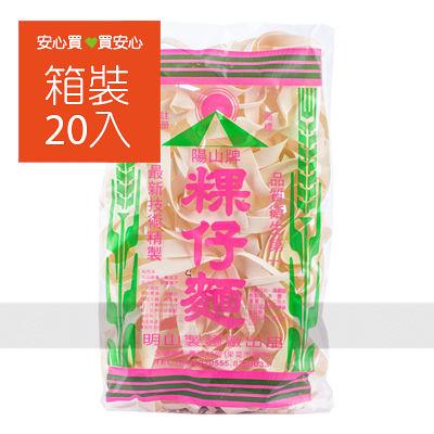 【陽山牌】粿仔麵150g,20包/箱,不含硼砂防腐劑,平均單價13.45元