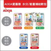 AIXIA愛喜雅〔水分/能量補給軟包-日本製,5種口味,40g〕(一箱24包)