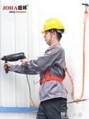 安全繩 JOHA高空作業安全帶半身五點式電工保險防墜落戶外國標安全繩套裝 智聯