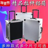 塑料工具箱儀器箱子安全設備拉桿式防水防潮防震單反相機家用大號 【快速出貨】YYJ