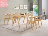 丹肯5.6尺餐桌(大台北地區免運費)【阿玉的家2020】