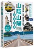 山陰山陽:鐵路周遊券 青春18交通全攻略,玩遍岡山‧鳥取‧山口‧島根──世界遺產