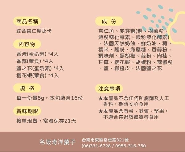 【名坂奇】杏仁摩那卡禮盒(綜合摩那卡16入片 )