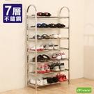 《DFhouse》摩莫亞-7層不銹鋼鞋架 鞋架 鞋櫃 置物架 層架