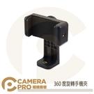 ◎相機專家◎ CameraPro 360度旋轉手機夾 手機架 支架 固定架 可用自拍桿 穩定器 三腳架