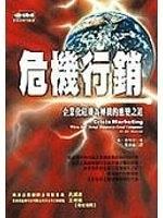 二手書《危機行銷-企業化危機為轉機的應變之道(商業周刊57》 R2Y ISBN:9576673844