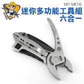 精準儀錶 多功能刀鉗子 摺疊小刀 隨身野外生存裝備用品 一字 十字 螺絲批頭 瑞士刀工具組 MIT-MKT6