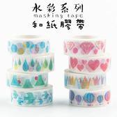 水彩系列  紙膠帶 和紙膠帶 黏貼 手帳 裝飾 手工卡片 diy 包裝 熱氣球 星空 禮品