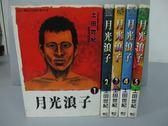 【書寶二手書T3/漫畫書_MQI】月光浪子_1~5集合售_土田世紀