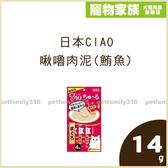 寵物家族-日本CIAO啾嚕肉泥(鮪魚)14g*4入