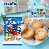 日本 Bourbon 北日本 期間限定 三麗鷗 起司米果 81.4g 米果 醬油起司米果 餅乾