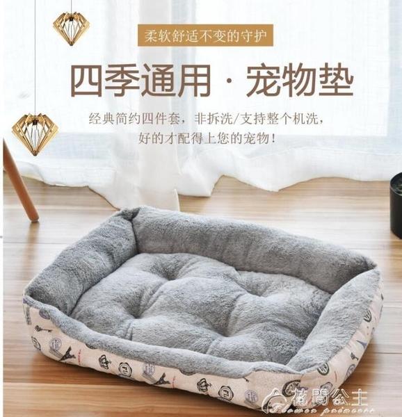 狗窩四季通用耐咬寵物墊子睡覺用保暖大型犬狗狗用品床貓窩秋冬款 快速出貨YJT