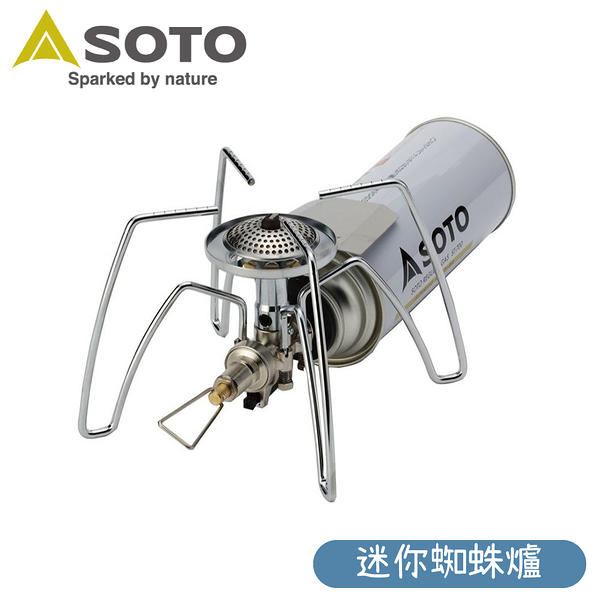 【SOTO 日本 迷你蜘蛛爐】ST-310/飛碟爐/登山爐/瓦斯爐/休閒爐