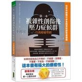 第一本複雜性創傷後壓力症候群自我療癒聖經 心靈自由球(暢銷套組)