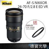 分期零利率 NIKON  AF-S 24-70mm f/2.8 E ED VR 大三元  買再送Marumi 保護鏡  國祥公司貨