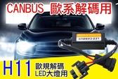 H11 LED大燈 歐系CANBUS 歐規解碼線組 LED解碼 賓士 BMW 奧迪 福斯 福特 防故障燈