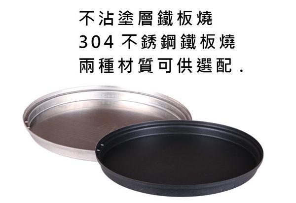 丹大戶外【Camping Ace】野樂 18-8不鏽鋼 鐵板燒煎盤 ARC-2021-09A