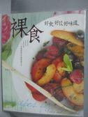 【書寶二手書T7/餐飲_QHQ】裸食:好食.好日.好味道._蔡惠民
