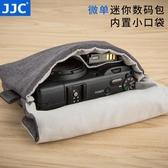 JJC索尼微單相機內膽包黑卡RX100 M6 M5 M4 M3 M2 RX100II III V IV VI聖誕節