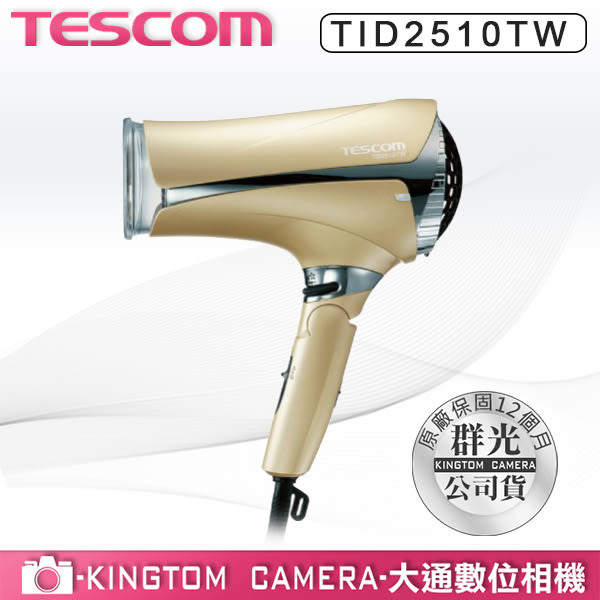 TESCOM TID2510  【24H快速出貨】桌上放置型負離子吹風機   公司貨保固一年