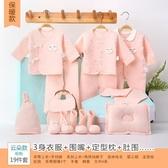 新生兒衣服冬新生兒禮盒套裝0-3個月6冬裝初生剛出生滿月男寶寶用品【樂享生活館】liv