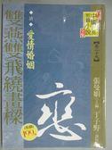 【書寶二手書T5/一般小說_GDF】雙燕雙飛繞畫樑:愛情婚姻_張曼娟/主編