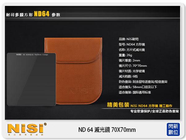 送拭鏡紙~ NISI 耐司 ND64 方型減光鏡 150x150mm(減光6格)