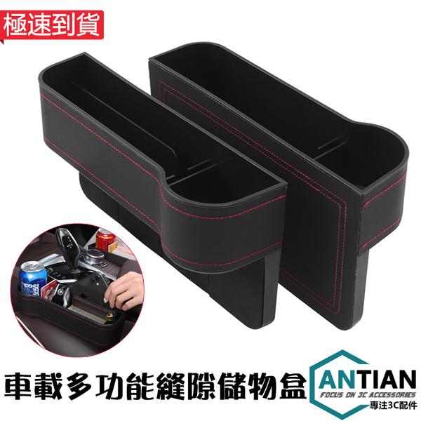 汽車置物盒 汽車座椅縫隙收納盒