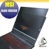 【Ezstick】GL65 10SCSR 筆記型電腦防窺保護片 ( 防窺片 )