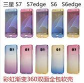 [24hr-現貨快出] 三星 A5 J320 J520 J720 手機殼 360度 全包 漸變 雙面 前後 保護套 透明 TPU 軟殼