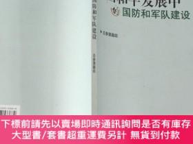 二手書博民逛書店罕見中國和平發展中的國防和軍隊建設Y25226 總參課題組 編 中共中央黨校出