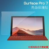 ◇亮面螢幕保護貼 Microsoft 微軟 Surface Pro 7 12.3吋 筆記型電腦保護貼 筆電 軟性 亮貼 亮面貼 保護膜