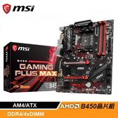 【MSI 微星】B450 GAMING PLUS MAX 主機板