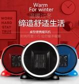 現貨110V臺灣專用暖風機家用迷你電熱扇迷你暖風機寒流必備傾倒斷電 蜜拉貝爾