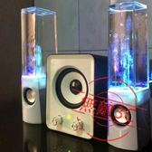 創意彩燈噴泉電腦音響Usb電腦喇叭有線臺式音箱通用家用2.1低音炮1件免運89折下殺