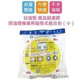 免運【用昕】【3件組】台灣製 優品過濾網 排油煙機專用磁吸式組合包【小】/(1件1入)