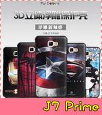 【萌萌噠】三星 Galaxy J7 Prime G610 卡通浮雕保護套 彩繪塗鴉 3D風景 立體超薄 矽膠套 手機殼