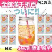 【Jewel 酵素 6袋】日本 魔芋 蒟蒻 果凍 高膳食纖維低脂肪 女士酵素 公主酵素 代餐【小福部屋】