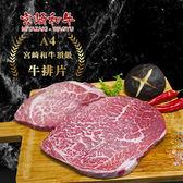 日本A4宮崎和牛頂級牛排片(300±20g/包)