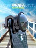 廣角鏡頭高清人像手機鏡頭單反通用廣角微距魚眼長焦三合一套