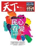 天下雜誌 0914/2017 第631期