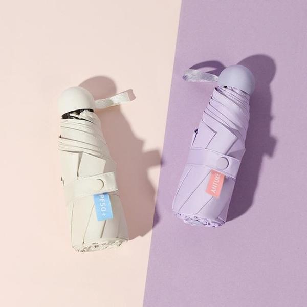 五折太陽傘小巧便攜口袋膠囊傘雨傘女晴雨兩用遮陽防紫外線UPF50 【蜜斯蜜糖】
