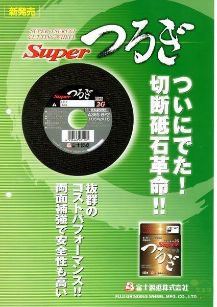 [ 家事達 ] 日本原裝進口-富士 頂極4砂輪片-2mmx10片/盒 特價--3倍超耐用