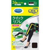 【QTTO爽健】日本Dr.Scholl 工作美腿襪